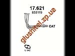 Труба приемная Опель Синтра (Opel Sintra) 2.2i -16V 3.0i -24V 96-99 (17.621) Polmostrow алюминизированный
