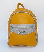 Модный женский рюкзачек желтый