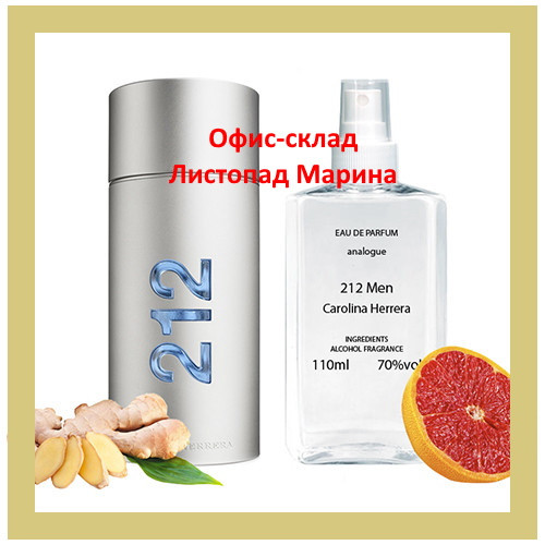 Carolina Herrera 212 Men для мужчин Analogue Parfume 110 мл