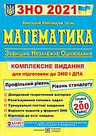 ЗНО 2021. Математика. Комплексне видання для підготовки до ЗНО та ДПА 2021 (Капіносов А.)