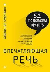 Книга Вражаюча мова. 51 порада оратору. Автор - Сударкин А. А. (Пітер)