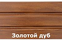 Панель соффит без перфорирования Золотой дуб