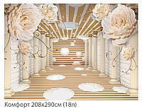 """Фотообои с эффектом 3D високого качества"""" Комфорт"""" 208х290 ( 18 листов)"""