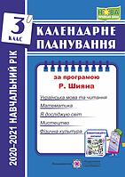 Календарне планування. 3 клас. 2020 - 2021р. (До програми Р. Шияна)