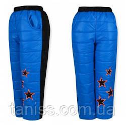 Теплые детские зимние штаны, на синтепоне, р.98,104,110 голубые