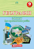 9 клас.Географія Зошит для практичних робіт Топузов О.М., Надтока О.Ф. | Картографія