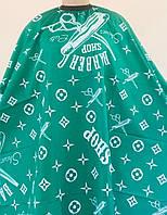 Пеньюар для стрижки перукарський BARBERSHOP 1996 зелений Барбершоп