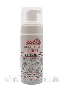 Пенка для умывания чувствительной и воспаленной кожи Cocos 180 мл (7868)