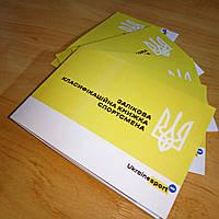 Зачетная классификационная книжка спортсмена ks-11Y, фото 1