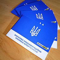 Зачетная классификационная книжка спортсмена ks-11B, фото 1
