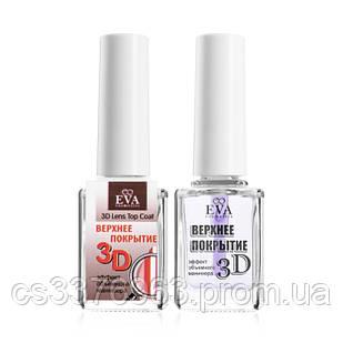 Верхнее покрытие с 3D эффектом Eva Cosmetics 3D Lens Top Coat