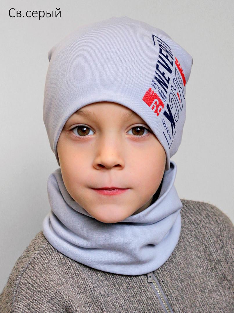 Шапка с хомутом детская для мальчика Светло-серый