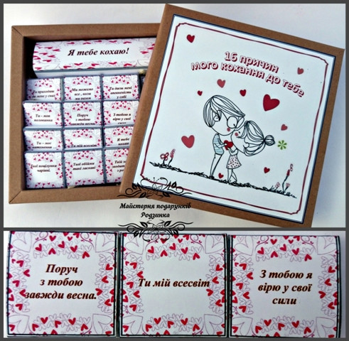 """Шоколадний подарунковий набір """"16 причин мого кохання до тебе"""" Подарунок на річницю весілля, коханому, коханій"""