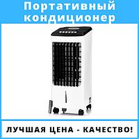 Портативный мини кондиционер охладитель воздуха Gold Diamond без пульта