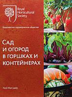 Сад и огород в горшках и контейнерах
