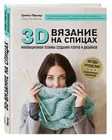 3D-вязание на спицах. Инновационная техника создания узоров и дизайнов. Пёрчер Трейси (Твердый переплет)