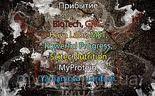 Прибытие: BioTech, GNC, Haya Labs, MST, Powerful Progress, Scitec Nutrition MyProtein, Yamamoto nutrition.