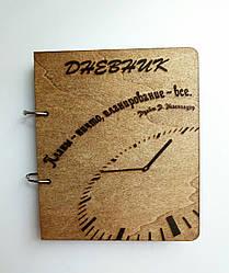 """Деревянный блокнот """"Планирование - все Часы"""" (на кольцах), ежедневник органайзер"""