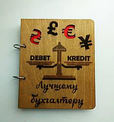 """Деревянный блокнот """"Лучшему бухгалтеру"""" (на кольцах), ежедневник из дерева, подарок для бухгалтера"""