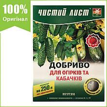 """Комплексное удобрение """"Чистый Лист"""" для огурцов и кабачков (300 г), Украина"""