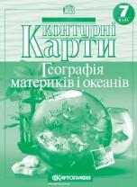 Контурні карти. Географія материків і океанів. 7 клас
