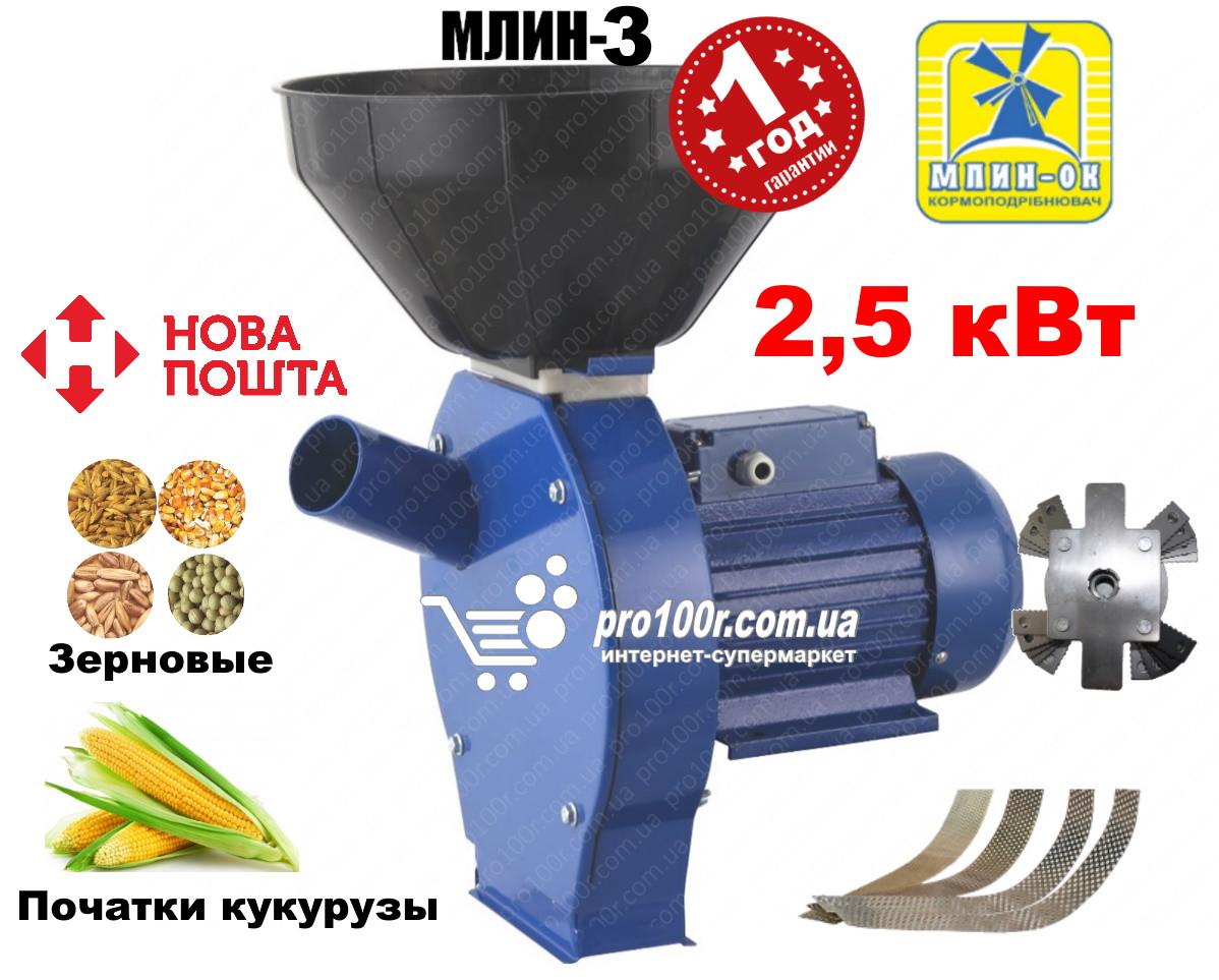 Кормоизмельчитель (зернодробилка) 2,5 кВт МЛИН-ОК МЛИН-3 Акция