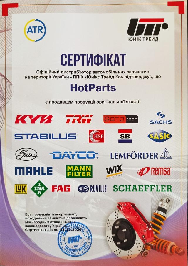 Сертификат дистрибьютера автомобильных запчастей в Украине