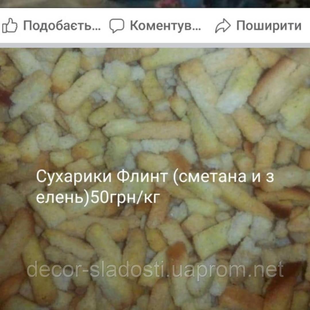 Сухарики Флинт 50грн/кг