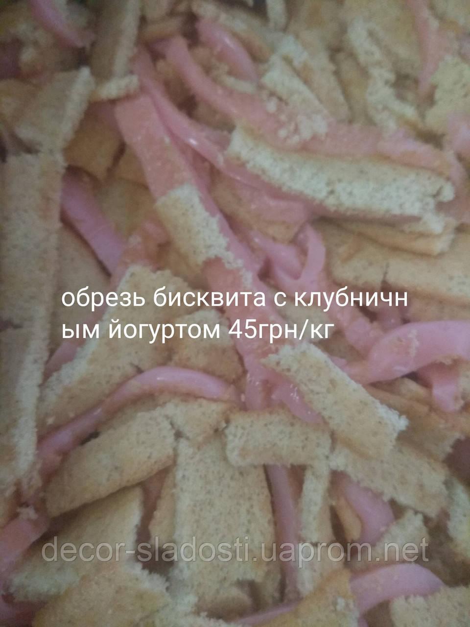 Обрезь бисквита Делюкс