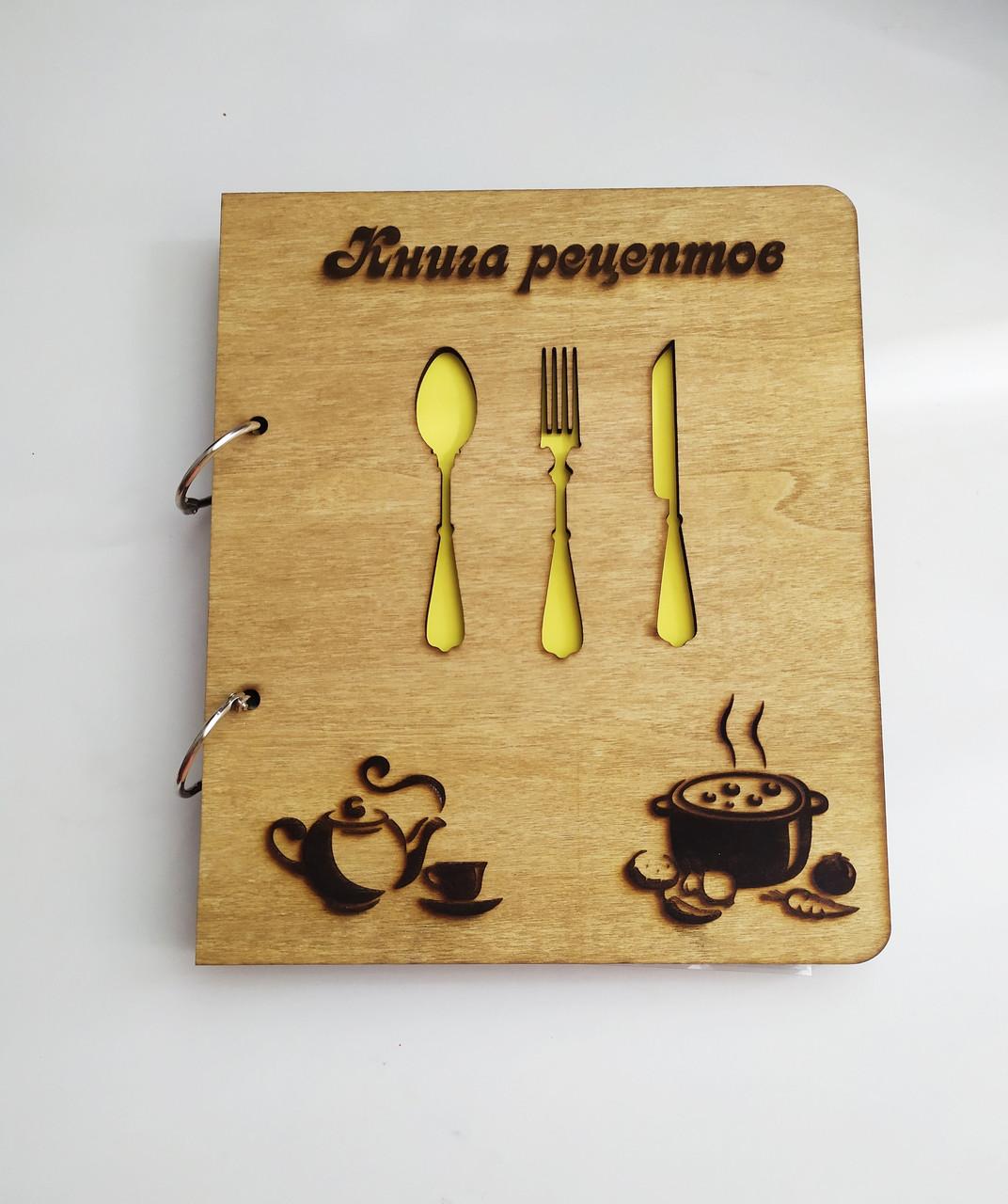 """Деревянный блокнот """"Книга рецептов"""" (на кольцах), из дерева, подарок повару кулинару"""