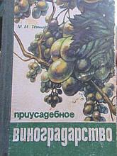 Темний М. М. Присадибне виноградарство. Довідковий посібник. Донецьк Донбас 1983р.