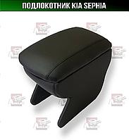 Подлокотник KIA Sephia КИА Сефия