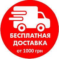 з 05.08.20. року до 05.09.20 року Безкоштовна доставка куплених товарів в нашому магазині!!!!