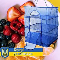 Усиленная украинская сетка сушилка на 3 полки 45*45*60см, сетка для сушки рыбы, фруктов, грибов.