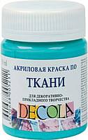 Краска акриловая по ткани ДЕКОЛА бирюзовая 50мл ЗХК