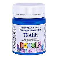 Краска акриловая по ткани ДЕКОЛА голубая перламутровая 50мл ЗХК