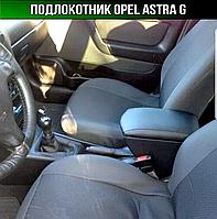 Подлокотник Opel Astra G Опель Астра Джи