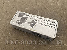 Подушка крепления кузова (к-кт) УАЗ 452 (про-во Ульяновск)