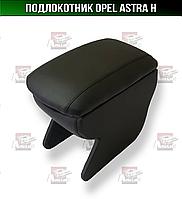 Подлокотник Opel Astra H Опель Астра Х Н