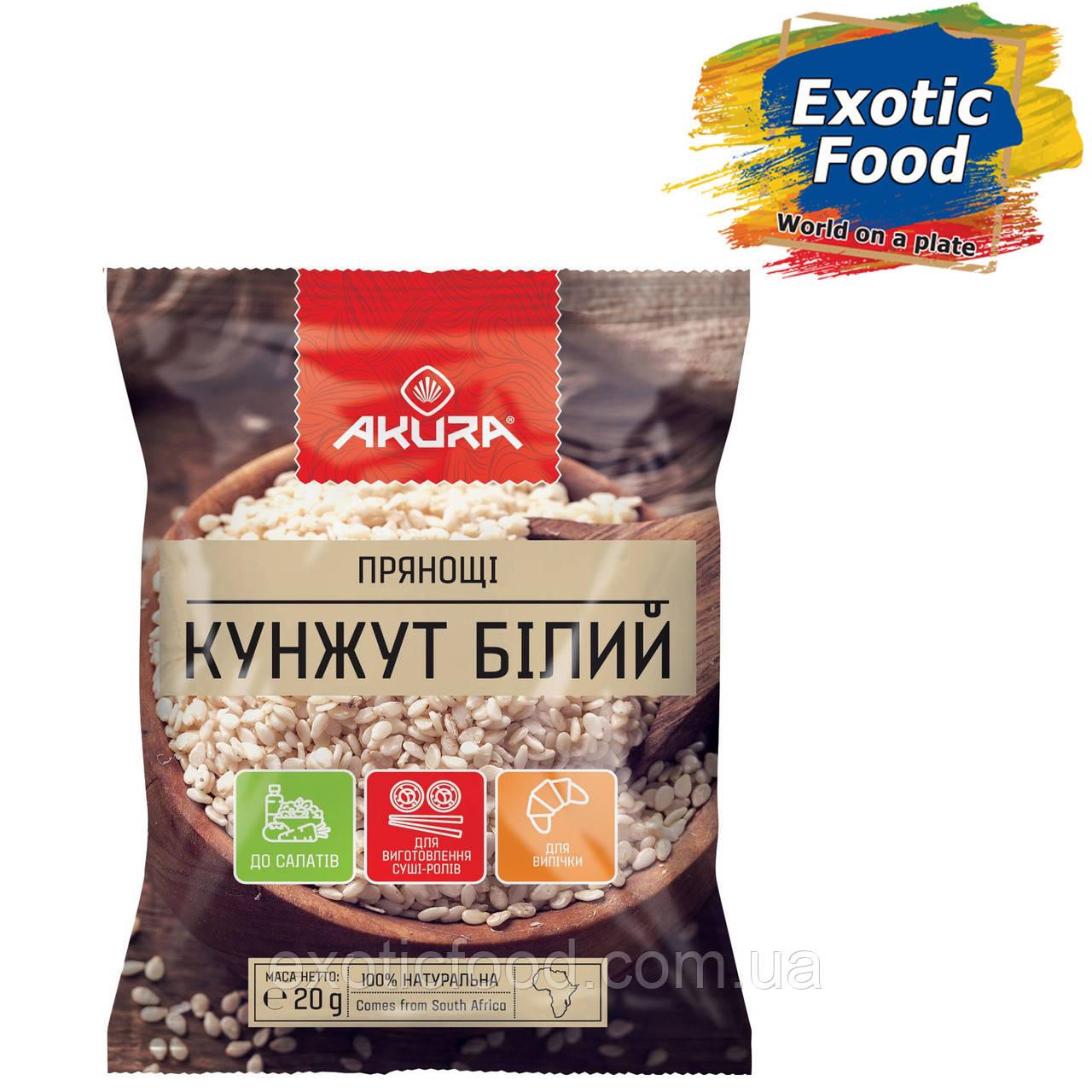 """Кунжут белый ТМ""""AKURA"""", 20г"""