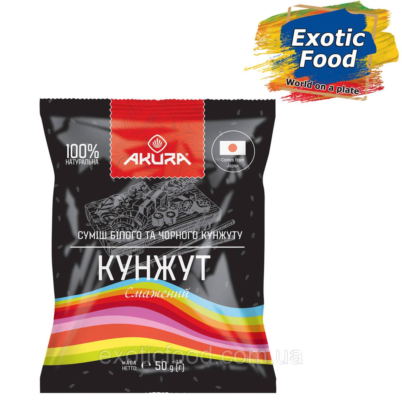 """Кунжут (смесь белого и черного)  ТМ """"AKURA"""", 50г"""