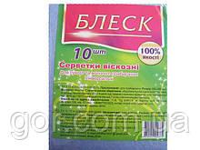 Серветки віскозні для сухого та вологого прибирання (10шт) (1 пач.)