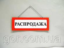 Пластикова Табличка А-4(15*42) Розпродаж (1 шт)