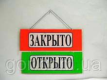 Пластикова Табличка А-4ДС(15*42) (відкрито/закрито) (1 шт)