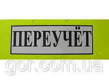 Пластикова Табличка А-5 (11*30) переоблік (1 шт)