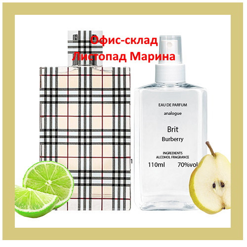 Burberry Brit для женщин Analogue Parfume 110 мл