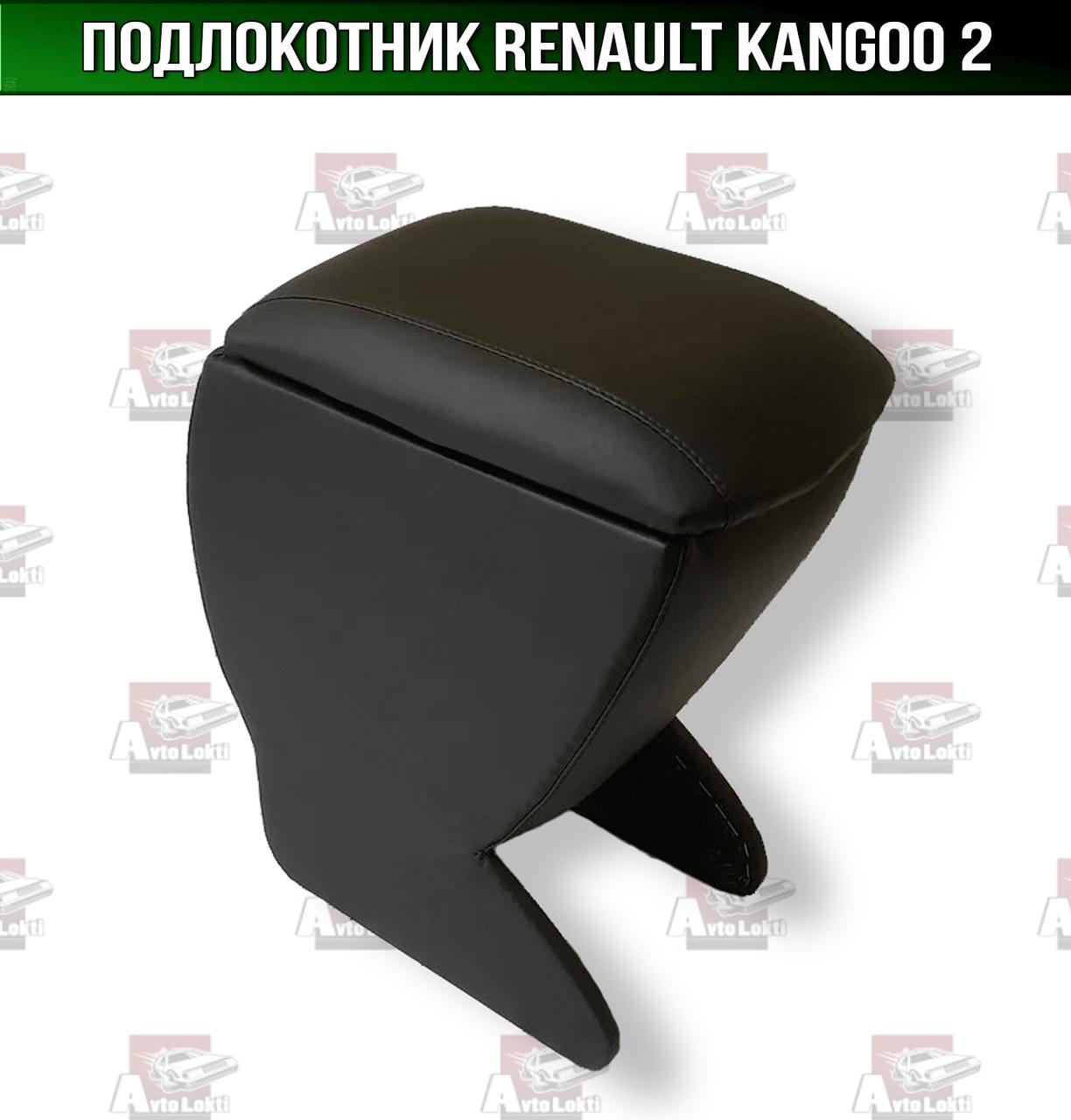 Подлокотник Renault Kangoo 2 Рено Кенгу 2 Кенго Канго Кангу
