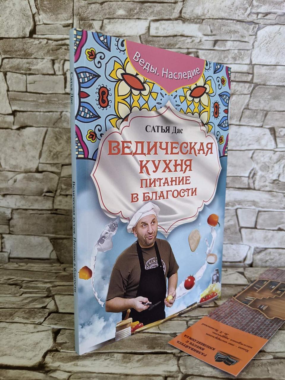 """Книга """"Ведическая кухня. Питание в благости""""  Сатья Дас"""