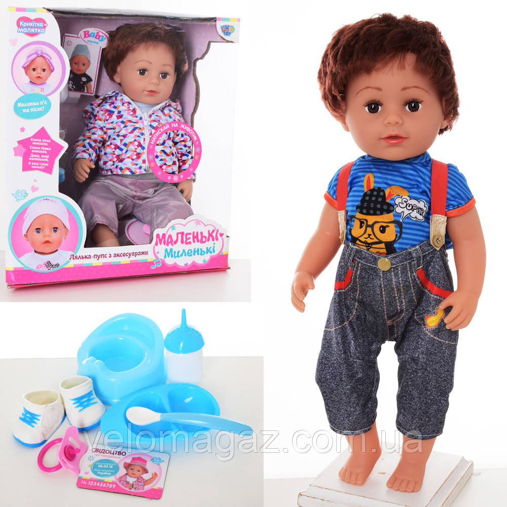 "Кукла-пупс, лялька-пупс говорящая, ""СТАРШИЙ БРАТ"" 915-K/QM ""Маленькі-миленькі"",  46 см"