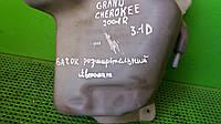 52079798 Бачок расширительный для Jeep Grand Cherokee WJ 3.1, фото 1